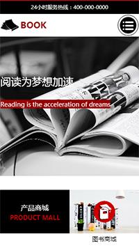 预览文教/书籍网站模板的手机端-模板编号:823