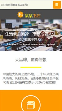 预览教育/培训网站模板的手机端-模板编号:1143