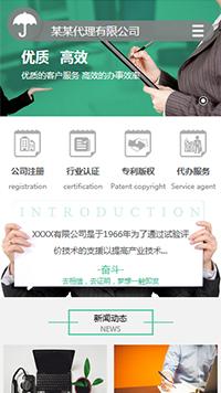 预览商业网站模板的手机端-模板编号:298