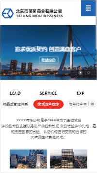 预览商业网站模板的手机端-模板编号:286