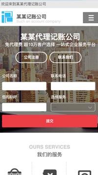 预览商业网站模板的手机端-模板编号:300