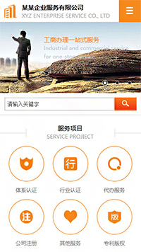 预览网站模板的手机端-模板编号:290