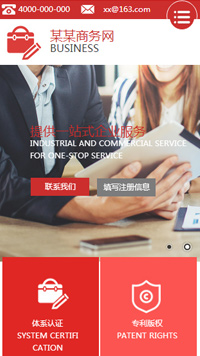 预览商业网站模板的手机端-模板编号:307