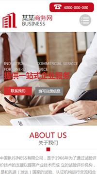 预览商业网站模板的手机端-模板编号:279