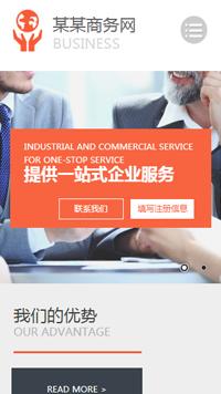 预览商业网站模板的手机端-模板编号:309