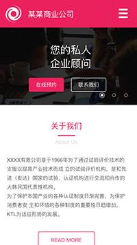 预览商业网站模板的手机端-模板编号:278