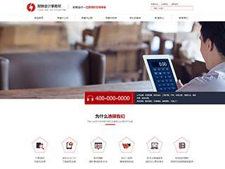预览商业网站模板的PC端-模板编号:285
