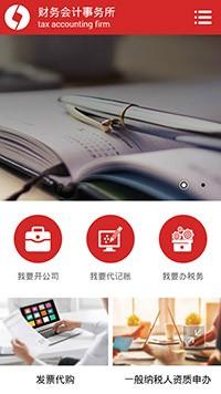 预览商业网站模板的手机端-模板编号:285