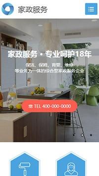 预览商业网站模板的手机端-模板编号:306
