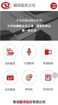 预览商业网站模板的手机端-模板编号:277