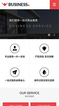 预览商业网站模板的手机端-模板编号:308