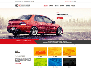 预览汽车服务网站模板的PC端-模板编号:908