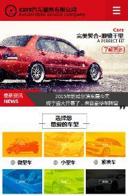 预览汽车服务网站模板的手机端-模板编号:908