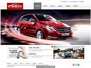 预览汽车服务网站模板的PC端-模板编号:888