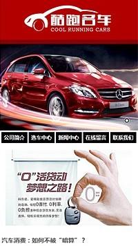 预览汽车服务网站模板的手机端-模板编号:888