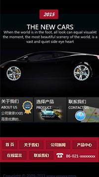 预览汽车服务网站模板的手机端-模板编号:909