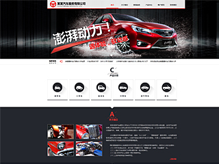 预览汽车服务网站模板的PC端-模板编号:894