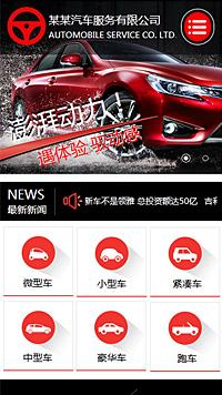 预览汽车服务网站模板的手机端-模板编号:894