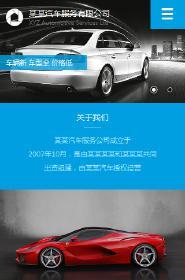 预览汽车服务网站模板的手机端-模板编号:906