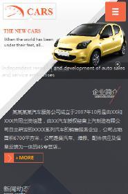 预览汽车服务网站模板的手机端-模板编号:881