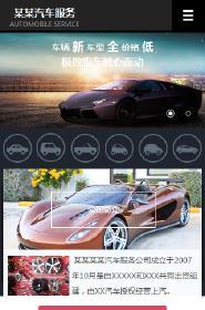 预览汽车服务网站模板的手机端-模板编号:899