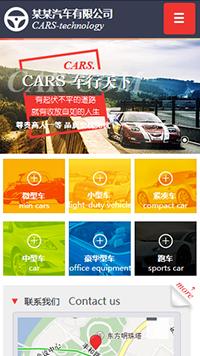 预览汽车服务网站模板的手机端-模板编号:886