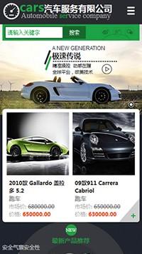 预览汽车服务网站模板的手机端-模板编号:898
