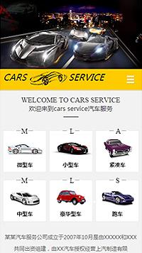 预览汽车服务网站模板的手机端-模板编号:883