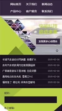 预览汽车服务网站模板的手机端-模板编号:910