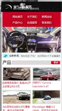 预览汽车服务网站模板的手机端-模板编号:904