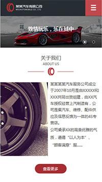 预览汽车服务网站模板的手机端-模板编号:877