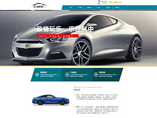 预览汽车服务网站模板的PC端-模板编号:884