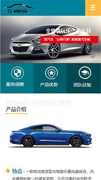 预览汽车服务网站模板的手机端-模板编号:884