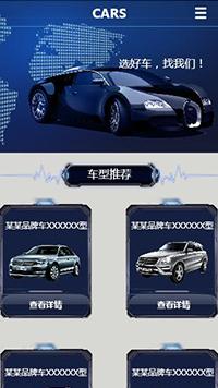预览汽车服务网站模板的手机端-模板编号:879