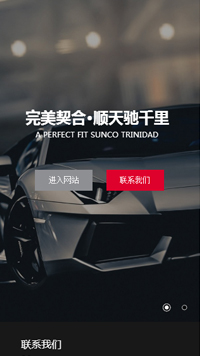 预览汽车服务网站模板的手机端-模板编号:895