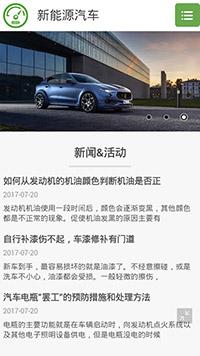 预览汽车服务网站模板的手机端-模板编号:882