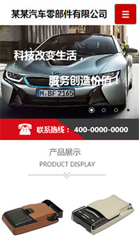 预览汽车服务网站模板的手机端-模板编号:893
