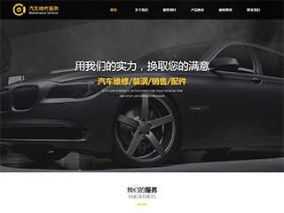 预览汽车服务网站模板的PC端-模板编号:901