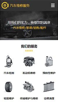 预览汽车服务网站模板的手机端-模板编号:901