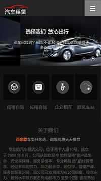 预览汽车服务网站模板的手机端-模板编号:890