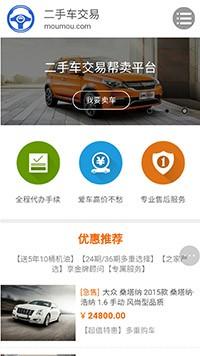 预览汽车服务网站模板的手机端-模板编号:900