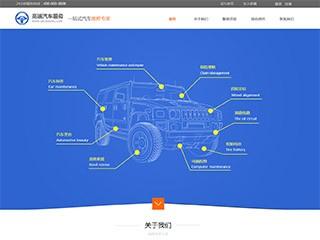 预览汽车服务网站模板的PC端-模板编号:892