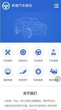 预览汽车服务网站模板的手机端-模板编号:892