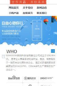 预览通讯/数码网站模板的手机端-模板编号:1023