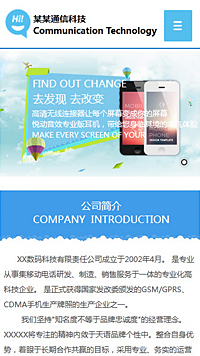 预览通讯/数码网站模板的手机端-模板编号:1021