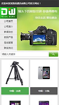 预览通讯/数码网站模板的手机端-模板编号:1025