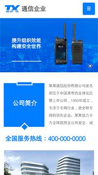 预览通讯/数码网站模板的手机端-模板编号:1030