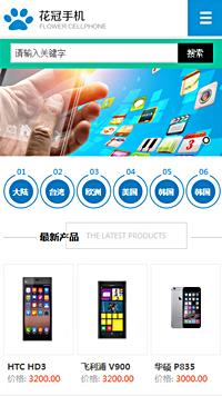 预览通讯/数码网站模板的手机端-模板编号:1016