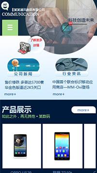 预览通讯/数码网站模板的手机端-模板编号:1010