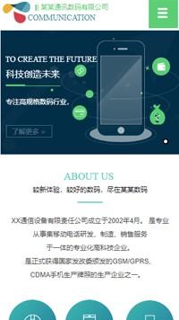 预览通讯/数码网站模板的手机端-模板编号:1012